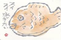 絵手紙鯛焼き♪♪ - NONKOの絵手紙便り