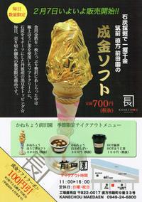 新メニュー♡成金ソフト♡直方で登場 - 茶論 Salon du JAPON MAEDA