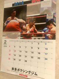 2月のカレンダー - 本多ボクシングジムのSEXYジャーマネ日記