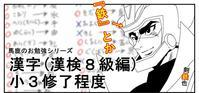 【漫画で雑記】小学3年生の漢字を勉強する男(漢検8級) - BOB EXPO