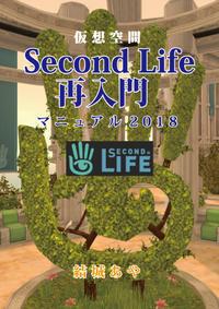 電子書籍■仮想空間Second Life再入門 マニュアル2018 - 仮想世界の多重人格 Multiple personality of virtual world