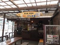 沢山走ったな~・珍道中・九州釣行編・3・バイパスと道の駅 - Shisen