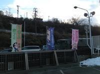新しいのぼり - 宮城県仙台市の工務店 栗駒建業