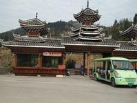神秘な少数民族部落を訪れる2日間 - ふれあい中国