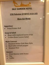 インレーガーデンホテルでのディナーその二 - せっかく行く海外旅行のために
