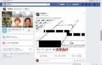 facebookでURLを投稿した時に文字化け対策 - なんじゃろ集 福岡