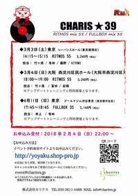イベントCHARIS★39のご案内 - カリテス ニュースブログ
