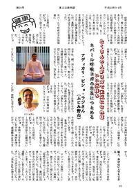スケジュールとお知らせ - ビショさん(fromネパール・ポカラ)の呼吸ヨガ