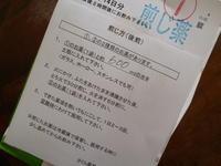 朝一番で、「漢方クリニック」へ。 - 38歳バツイチ女、リウマチに なっちゃいまして…。