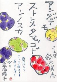 お手玉「アンノスカ」 - ムッチャンの絵手紙日記
