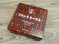 【八天堂】フレンチトースト - 池袋うまうま日記。