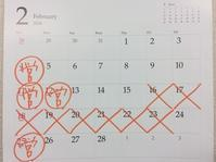 2月の営業日のお知らせです。 - 浅草 田原町の整体院 掛川カイロプラクティックのブログ