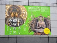 仁和寺と御室派のみほとけを鑑賞しました@東京国立博物館 - 続☆今日が一番・・・♪