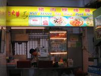 Hill Street Tai Hua Pork Noodle;オットとの思い出のお店は ミシュラン☆になったノダ! - よく飲むオバチャン☆本日のメニュー