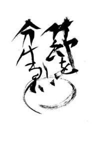せつをわける - 太美吉の楽書
