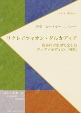 724 2018.1.6リクレアツィオン・ダルカディア@浦安 - まめびとの音楽手帳