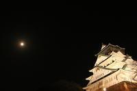 皆既月食の月夜は大阪城で - 司法書士 行政書士の青空さんぽ