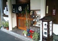 岩亀横丁・そば処・松山 - 出張サラリーマン諸国漫遊記