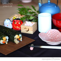 節分 - HOSHIZORA DINING