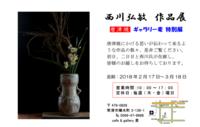 西川弘敏作品展のご案内 - 茶助爺のアルバム