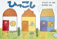 4月からりらく屋は朝霞に移転いたします。m(__)m - リラクゼーション整体 ツボゲッチューりらく屋