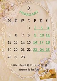 2月の営業カレンダー - maison de fanfare