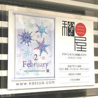 2018年2月の看板カレンダー - ** アトリエ Chica **