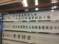平成30年2月3日 名古屋長野県人会定期総会 - 中京箕輪会