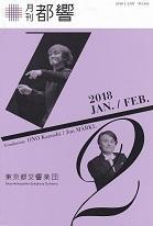 725|2018.1.18 都響第847回定期演奏会(Cond.大野和士) - まめびとの音楽手帳