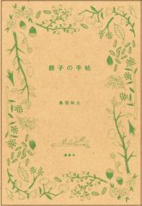 『親子の手帖』という本が出ます - 寺子屋ブログ  by 唐人町寺子屋