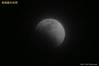 皆既月食 - 奥武蔵の自然