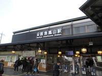 京都嵐山温泉、花伝抄にお邪魔。 - rodolfoの決戦=血栓な日々