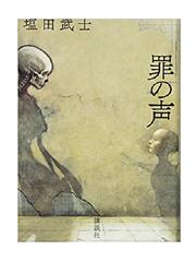 【読書】罪の声 / 塩田 武士 - ワカバノキモチ 朝暮日記