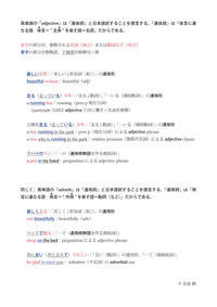 adjectiveとadverb 平成30(2018)年2月4日 - 独断 - 水島 醉のコラム -