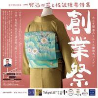 創業祭 - リサイクルきものショップ たんす屋平塚店のブログ