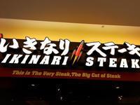 いきなりステーキ  イオンモール鈴鹿店 - プリンセスシンデレラ