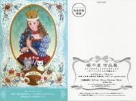 堀千里作品展「ファンタスティックアリスワールド」クイーンアリスと子猫たち - 堀 千里 「不思議の国のアリス」の世界