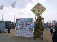 第43回JA植木まつり(IN熊本県農業公園(カントリーパーク))&苗木の定植の話 - FLCパートナーズストア