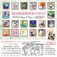春の銀座創作まつり!!!#テーマのない展覧会 #銀まつ - junya.blog(猫×犬)リアリズム絵画