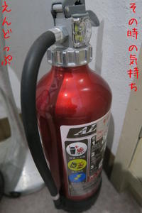 消火器 - doppler