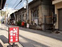 旧住友銀行尾道支店 - 近代建築Watch