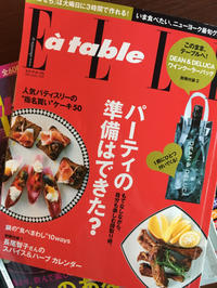 elle a table そして思い出のレシピ本 - casa del sole