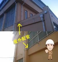 露出配管工事 - 西村電気商会|東近江市|元気に電気!