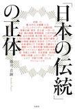 権威的な装いを剥がしてみれば〜『「日本の伝統」の正体』 - ブックラバー宣言