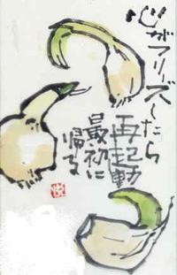 冬の星座 - 日々是絵手紙