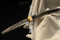 関市古式日本刀鍛錬 - モンスケ'ず ふぉとぶろぐ