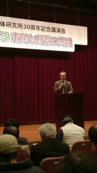 20180204 【自治研】創立30周年記念講演会 - 杉本敏宏のつれづれなるままに