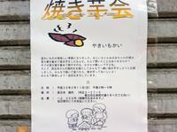 昔懐かしい焼き芋会のお知らせ@向丘 - 設計事務所 arkilab