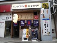 SAPPORO餃子製造所 すすきの店 - カーリー67 ~ka-ri-style~