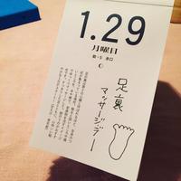 *2月の養生喫茶〜 - salon de thé okashinaohana 可笑的花